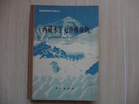 青藏高原科学考察丛书:西藏水生无脊椎动物(馆藏书)