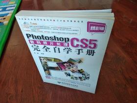 Photoshop CS5数码照片处理完全自学手册(精彩版)