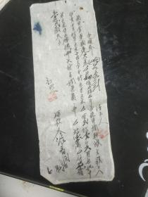 老纸条收藏 楠杆仓房人力运费 【自编号41】