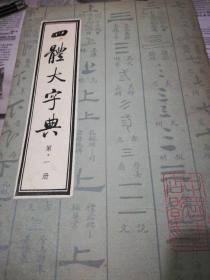 四体大字典<4册>