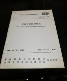 中中华人民共和国国家标准 建筑工程监理规范 GB50319-2000