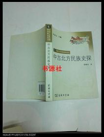 中古北方民族史探【作者签赠本】