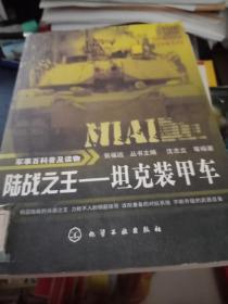 陆战之王:坦克装甲车