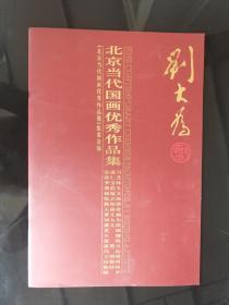 北京当代国画优秀作品集刘大为 库存新书 正版现货