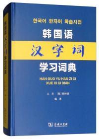 韩国语汉字词学习词典