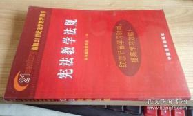 宪法教学法规法学教学用书  中国法制出版社