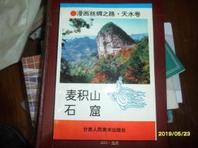 麦积山石窟:[漫画丝绸之路-天水卷]