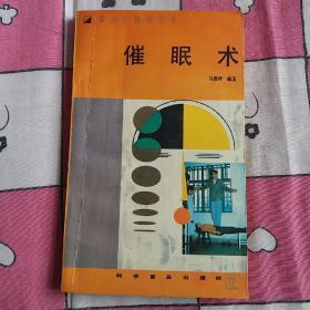 实用心理学丛书:催眠术(科学普及出版社、1989年一版一印、印数8千册、带个人签名)