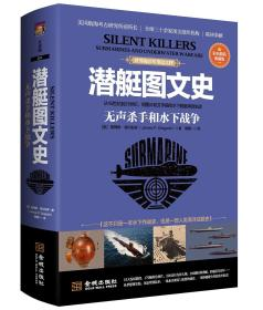 (精)潜艇图文史:无声杀手和水下战争(彩色典藏版)