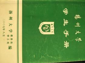 扬州大学学生手册(2007年版)