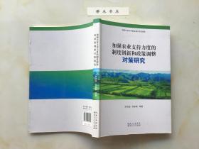 加强农业支持力度的制度创新和政策调整对策研究