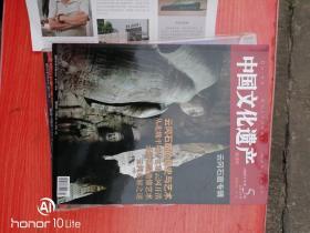 中国文化遗产2007.5