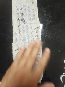 老纸条收藏 楠杆仓房人力运费 【自编号46】