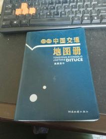 通用中国交通地图册(美景图书)