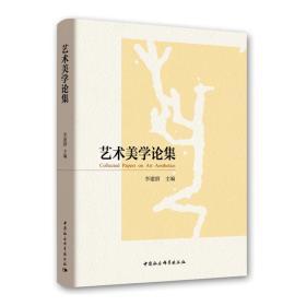 正版sj-9787520316071-艺术美学论集