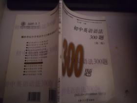 初中英语语法300题 第二版.