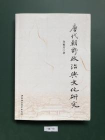 唐代朝野政治与文化研究