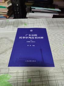 广东法院民事审判改革回眸 (2008-2015)                库存新书