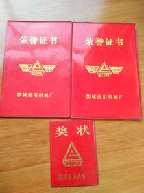 荣誉证书; 鄂城通用机械厂三本