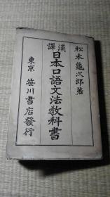 汉译日本口语文法教科书  签赠本