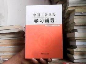 中国工会章程学习辅导