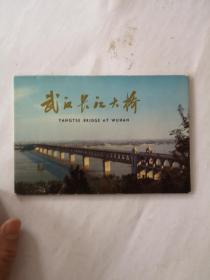 武汉长江大桥(明信片)全十枚