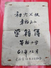 手抄 60年代初六七级 幸福民小 学籍薄 安福小学
