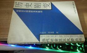 历史剧变--社会主义的挫折及其教训 作者 : 王仲田 高金海著 出版社 : 山东人民出版社 版次 : 1 印刷时间 : 1993-12 出版时间 : 1993-12 印次 : 1 装帧 :
