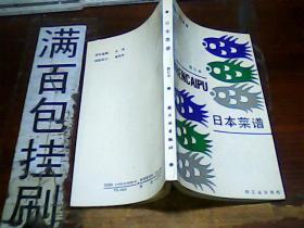 日本菜谱 程清祥,邹志源编 轻工业出版社