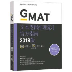 GMT官方指南(语文)