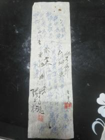 老纸条收藏 楠杆仓房人力运费 【自编号50】