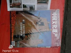 中国文化遗产2008.4
