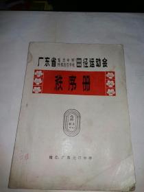 广东省  田径运动会 秩序册(16开)