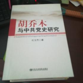 胡乔木与中共党史研究---作者杜玉芳签名赠叶小文