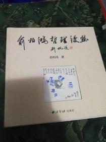 俞柏鸿哲理漫画 俞柏鸿 签名本  看图是实物描述