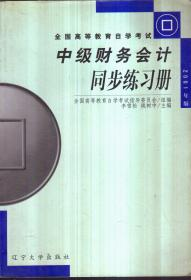 中级财务会计同步练习册 2001年版