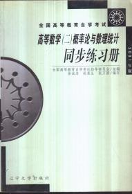 高等数学(二)概率论与数理统计同步练习册 2001年版