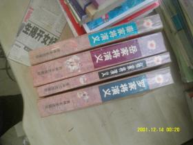 将门演义丛书(呼家将 杨家将 罗家将 秦家将薛家将5本合售)包挂号印刷品