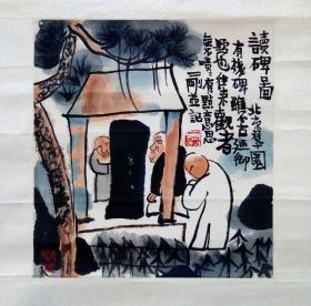 刘二刚,原装裱镜心(读碑图)37*34