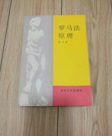 罗马法原理 【 1988年一版一印1800册 】