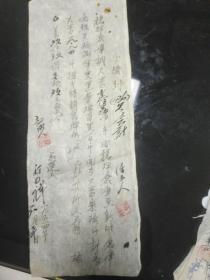 老纸条收藏 楠杆仓房人力运费 【自编54】