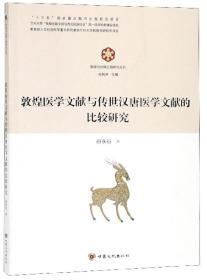 敦煌医学文献与传世汉唐医学文献的比较研究/敦煌与丝绸之路研究丛书