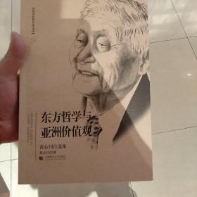 东方哲学与亚洲价值观