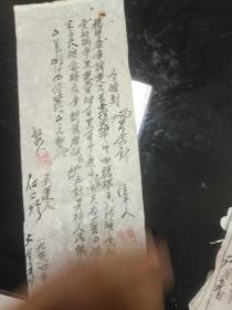 老纸条收藏 楠杆仓房人力运费 【自编55】