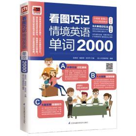 看图巧记情境英语单词2000