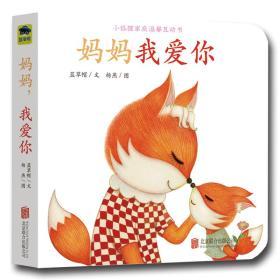 童立方·小狐狸家庭温馨互动书系列:妈妈我爱你