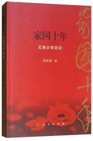 家国十年:红色少年日记