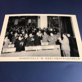 【老照片】1954年9月27日,毛泽东当选为中华人民共和国主席(卖家不懂照片,买家自鉴,售出不退)