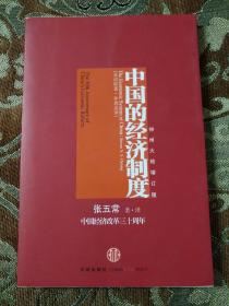 中国的经济制度:中国经济改革三十年
