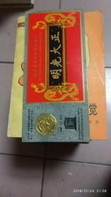 故宫博物院收藏纪念币【铜质24K镀金】  KT08